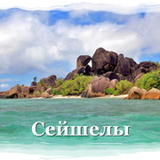 Seychelles Islands / Сейшелы на @mail.ru group on My World