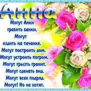 Поздравления с днем рождения дочери ане