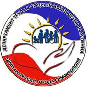 Департамент труда и социальной защиты населения симферопольский район