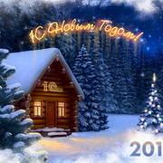 Всем с наступающим с новым годом и с рождеством