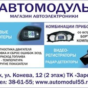 "Магазин автоэлектроники ""Автомодуль"" г. Омск group on My World"