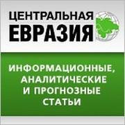 Центральная Евразия - www.ceasia.ru группа в Моем Мире.