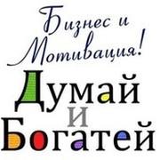 Думай и Богатей group on My World