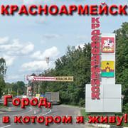 Красноармейск group on My World