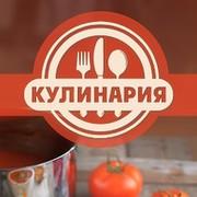 Кулинария group on My World