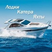 Отдых на воде: лодки, катера, яхты группа в Моем Мире.