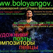 Продюсерский центр Павла Болоянгова group on My World
