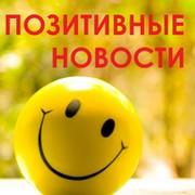 ПОЗИТИВЧИК news group on My World