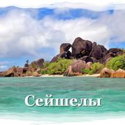 Seychelles Islands / Сейшелы на @mail.ru группа в Моем Мире.