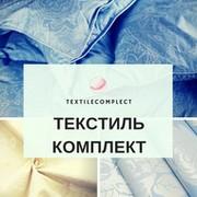 Текстиль комплект группа в Моем Мире.