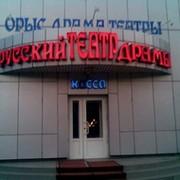 Акмолинский Областной Русский Театр Драмы группа в Моем Мире.
