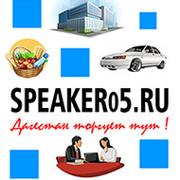 Сайт объявлений Республики Дагестан Speaker05.ru on My World.