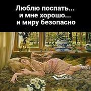 Наталья Я on My World.
