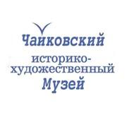 Чайковский  историко-художественный  музей on My World.