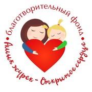 БФ Открытое Сердце on My World.