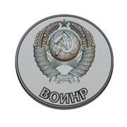 ВОИНР СССР on My World.