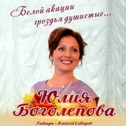 Юлия Боголепова в Моем Мире.